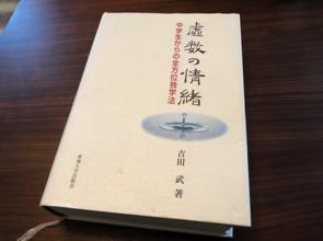 勉強の仕方を学べる良書、子どもの時に読んでおきたかった!『虚数の情緒(吉田武)』